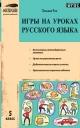 Игры на уроках русского языка 5 кл